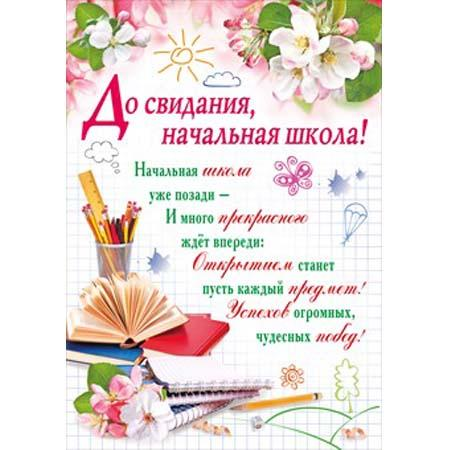 Поздравления выпускникам начальной школы от родителей 4 класс